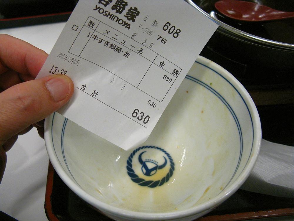 2015_12_03名駅:吉野家 牛すき鍋膳- (41)
