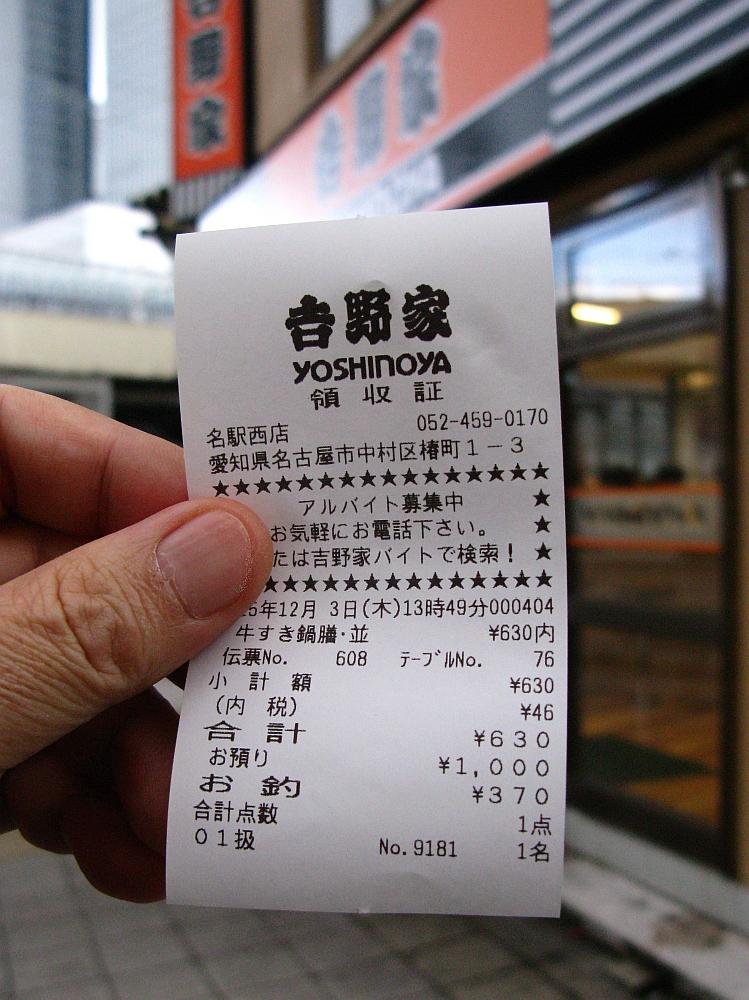 2015_12_03名駅:吉野家 牛すき鍋膳- (44)