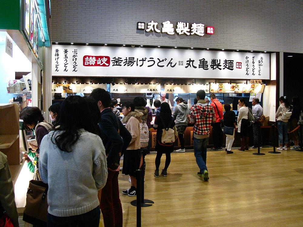 2015_12_29モゾワンダーシティ:丸亀製麺 (3)