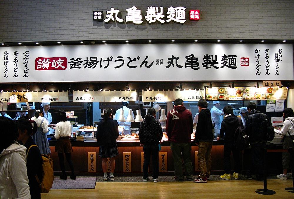 2015_12_29モゾワンダーシティ:丸亀製麺 (4)