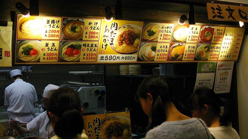 2015_12_29モゾワンダーシティ:丸亀製麺 (9)
