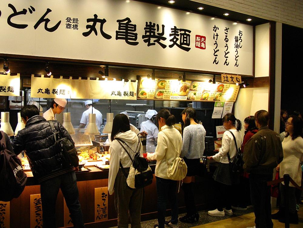 2015_12_29モゾワンダーシティ:丸亀製麺 (6)