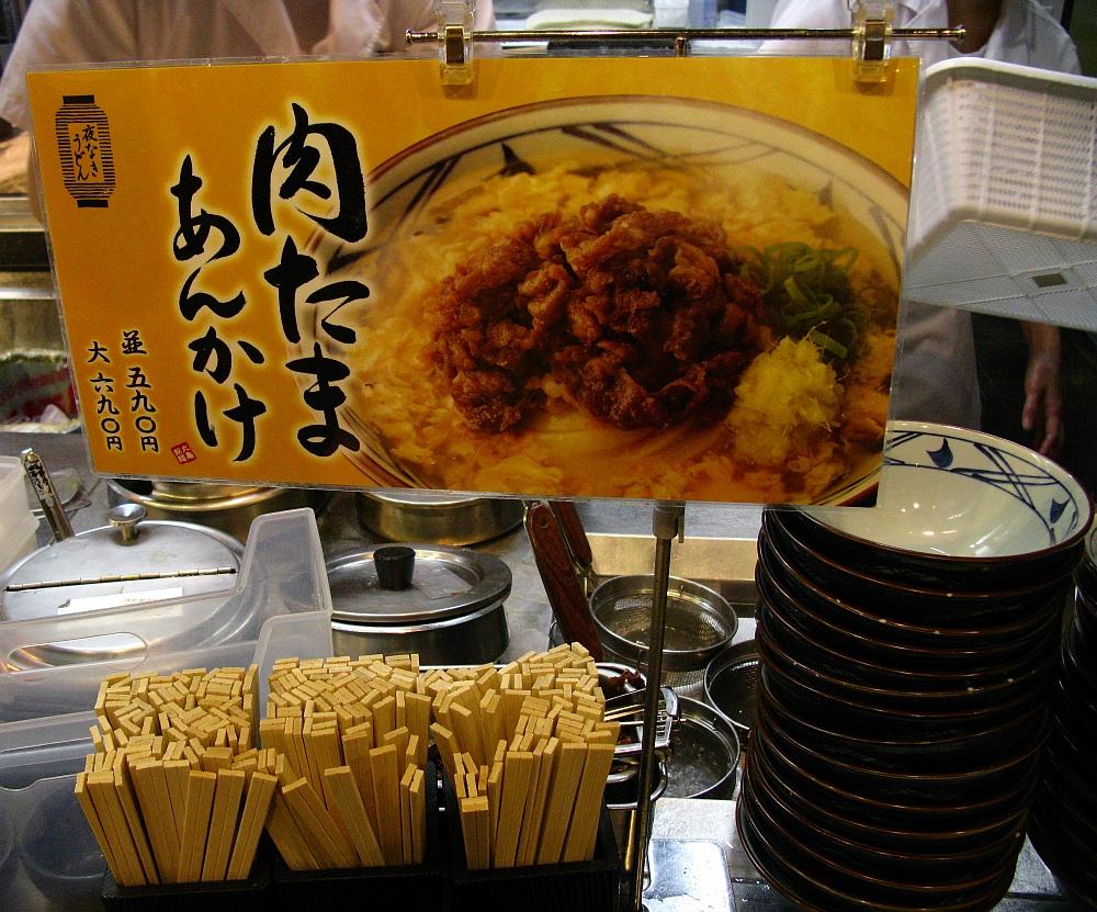 2015_12_29モゾワンダーシティ:丸亀製麺- (12)