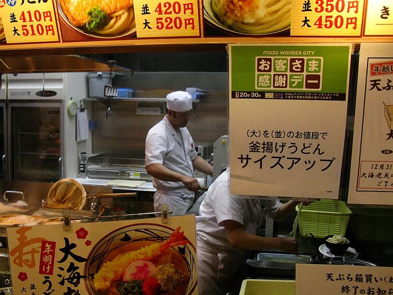 2015_12_29モゾワンダーシティ:丸亀製麺- (11)