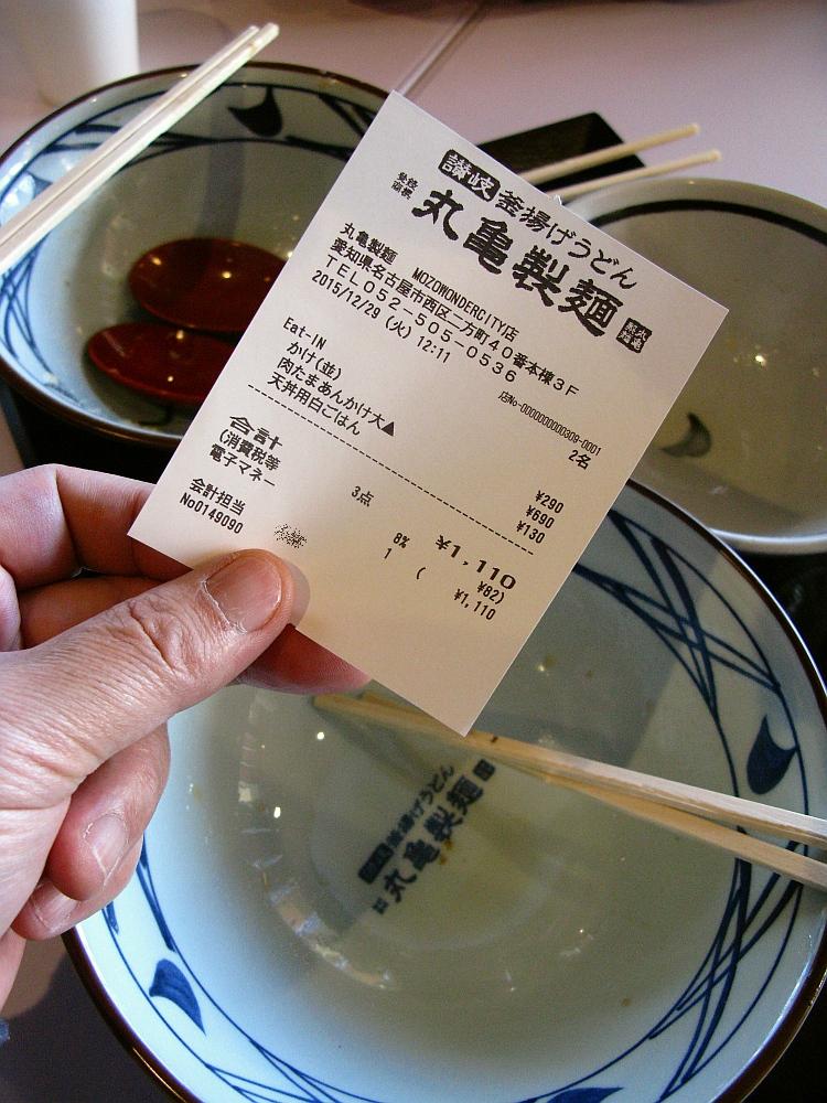 2015_12_29モゾワンダーシティ:丸亀製麺- (48)