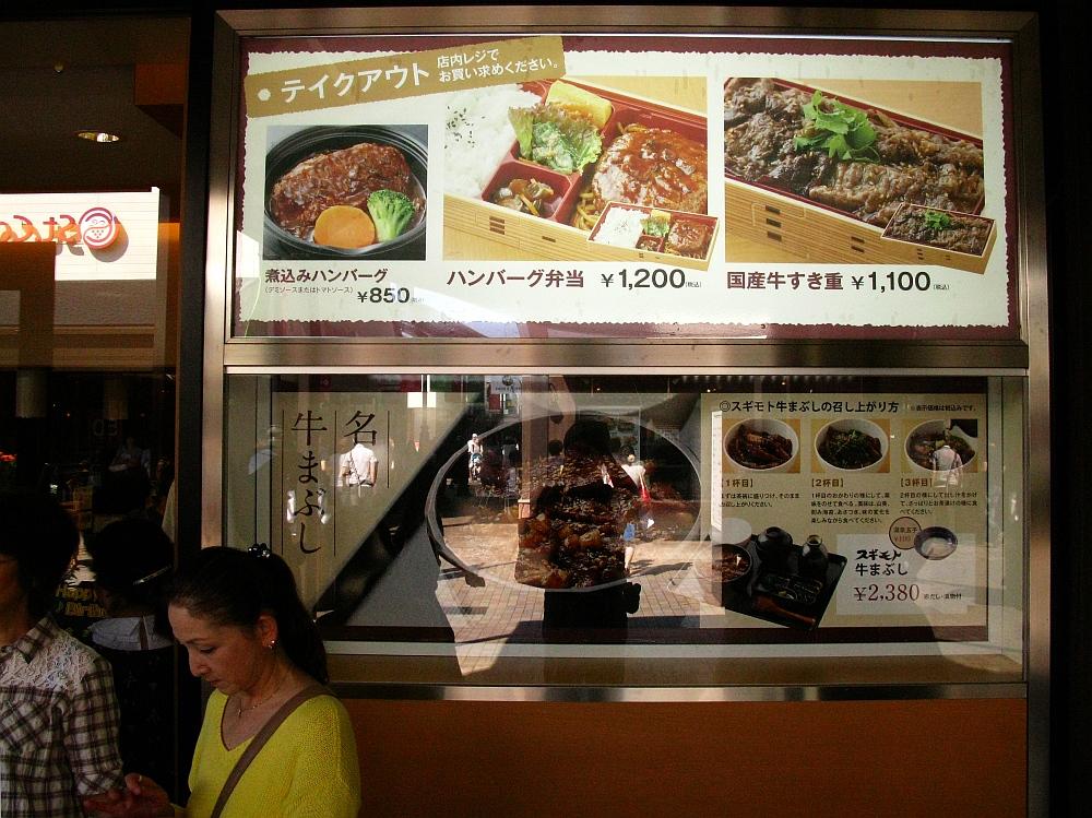 2015_09_20土岐アウトレトモール:キッチンスギモト (8)