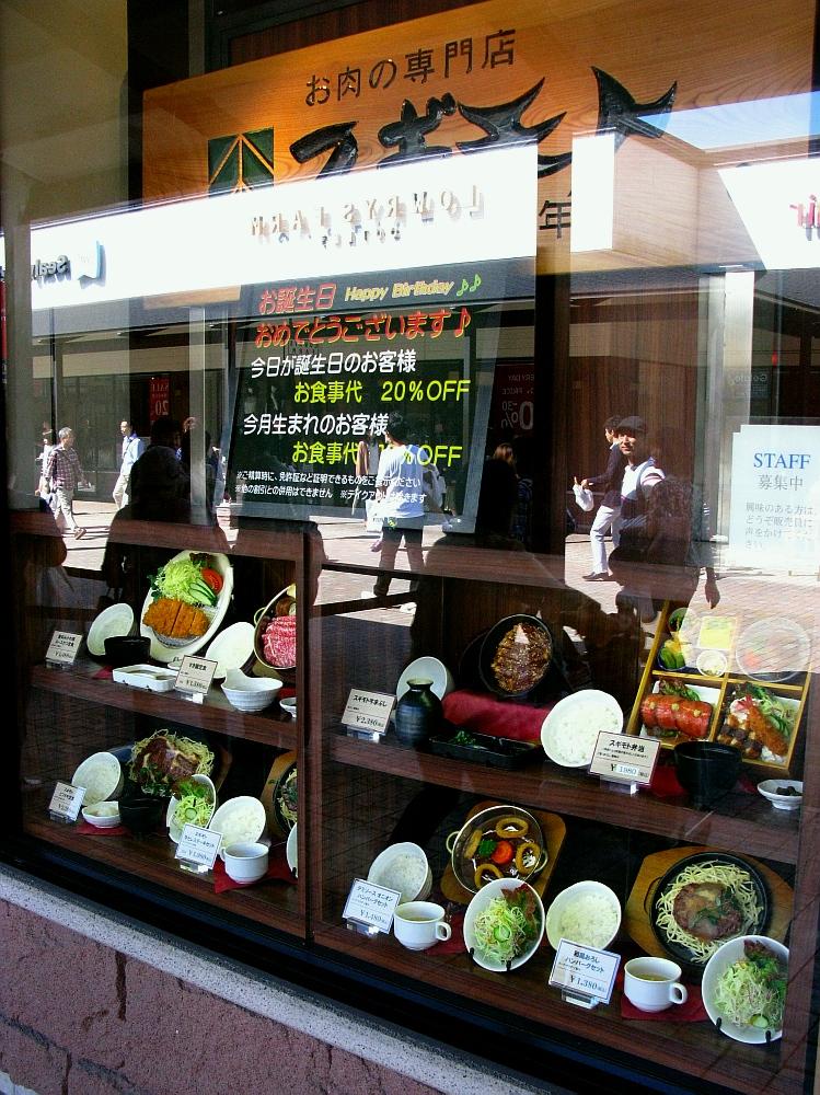 2015_09_20土岐アウトレトモール:キッチンスギモト (6)