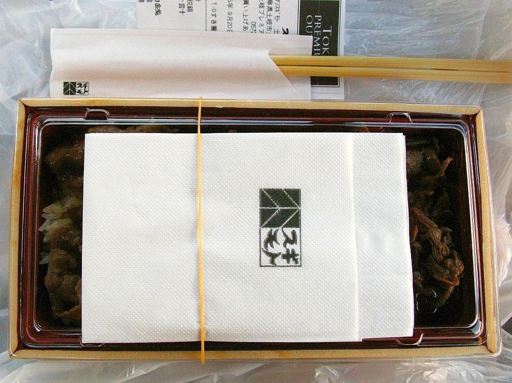 2015_09_20土岐アウトレトモール:キッチンスギモト- (26)