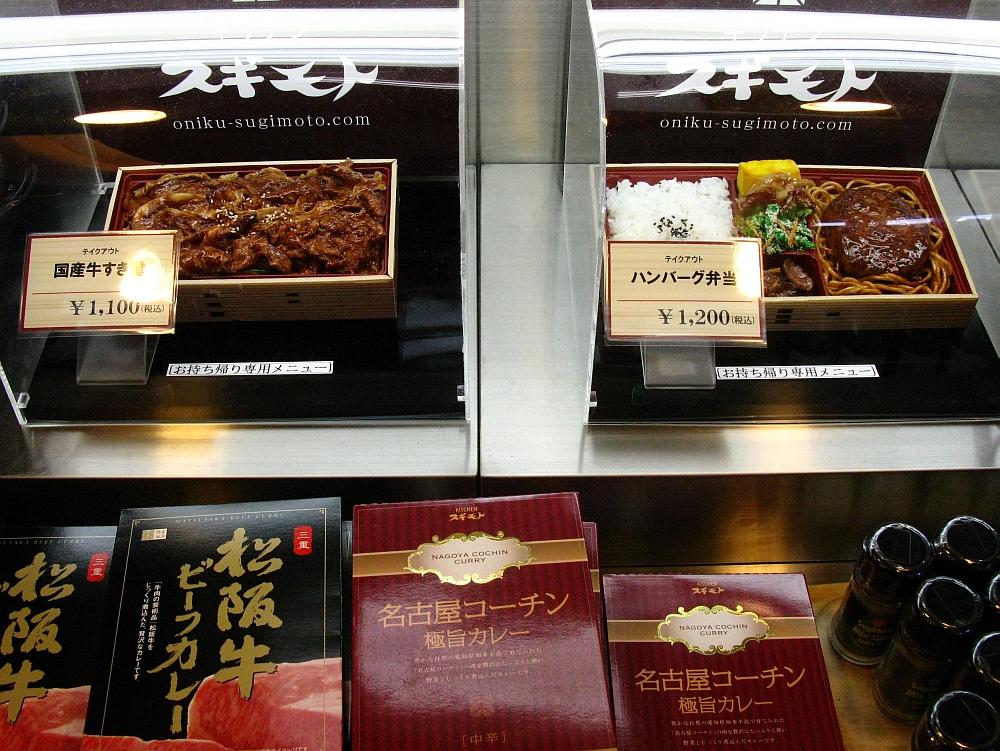 2015_09_20土岐アウトレトモール:キッチンスギモト- (22)