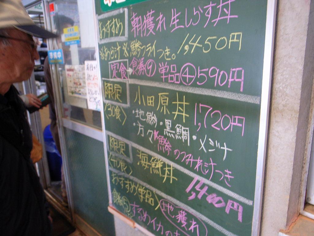 小田原魚市場 (10)