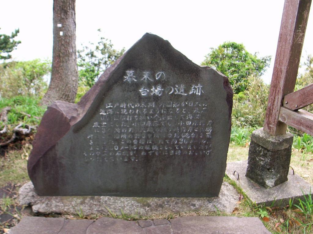 真鶴半島 (22)