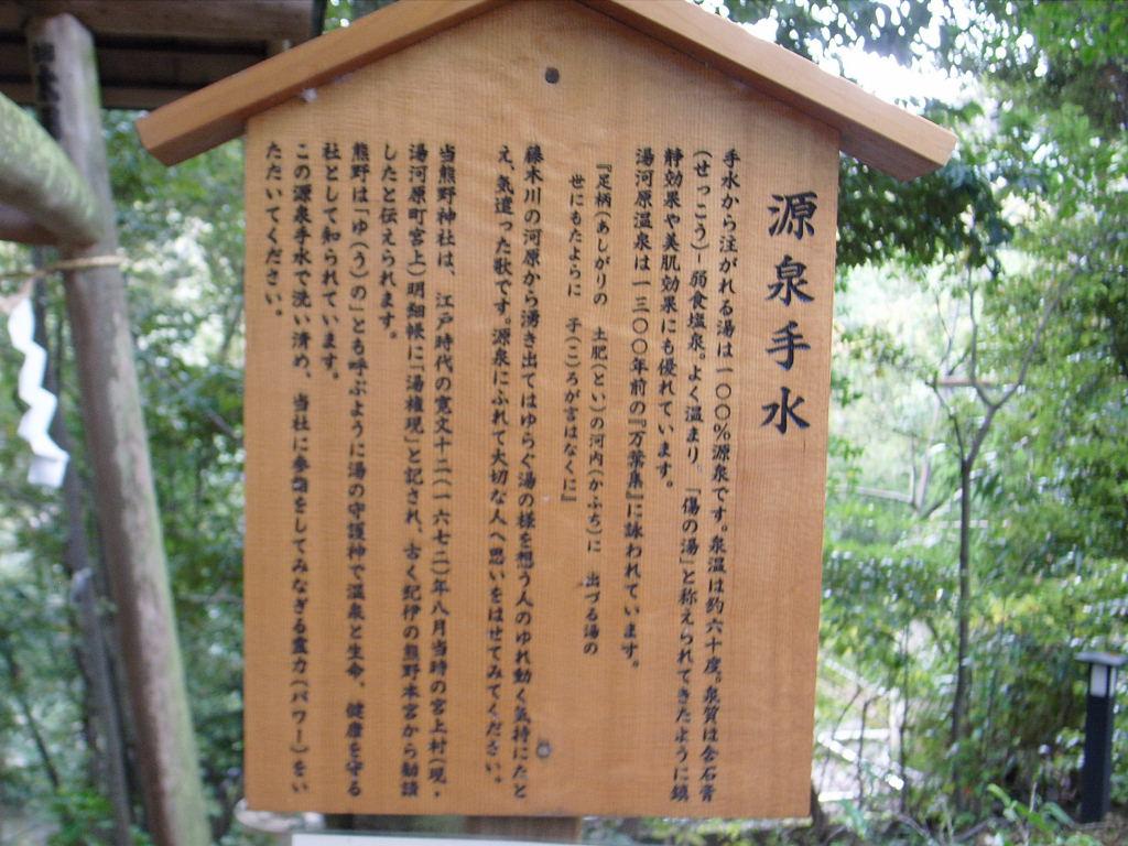 万葉公園 (5)