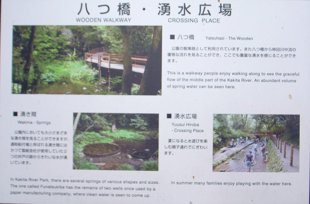柿田川 (1)