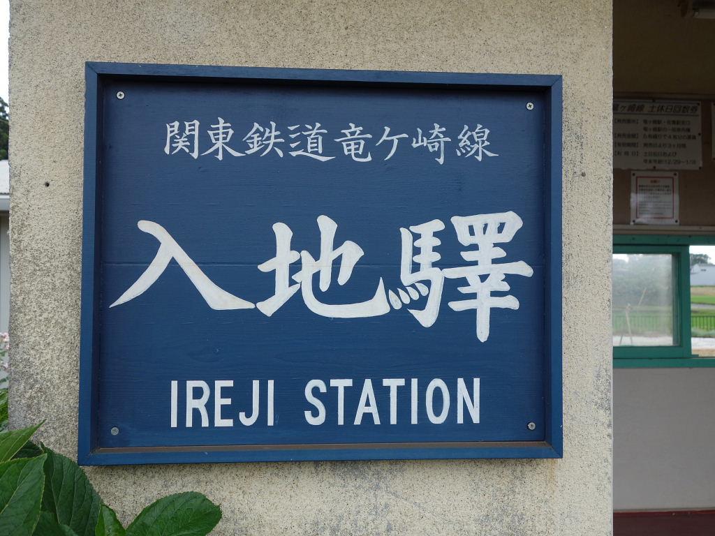 竜ケ崎鉄道 (17)