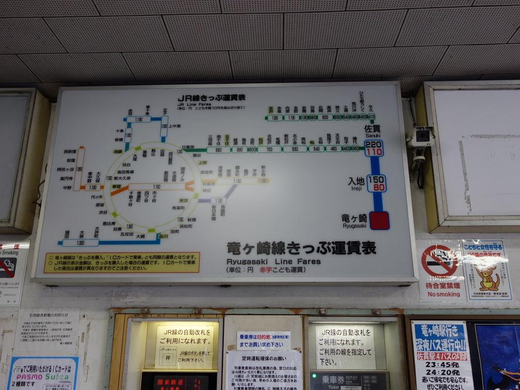 竜ケ崎鉄道 (23)