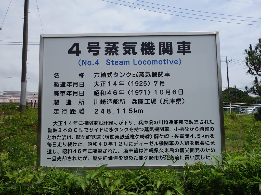 竜ケ崎鉄道 (31)