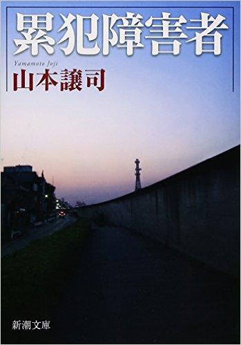 レッサーパンダ帽男殺人事件①