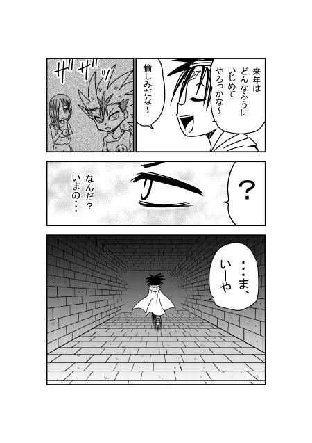 キョウスケ誕生日ブログ3