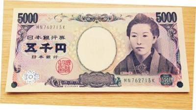樋口一葉・5000円札(表面)