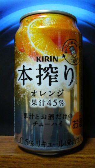本搾りオレンジP1090746