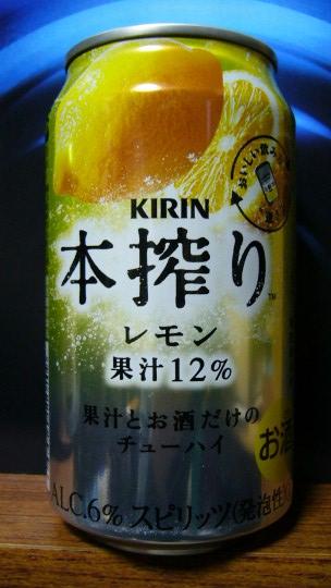 本搾りレモンP1090778