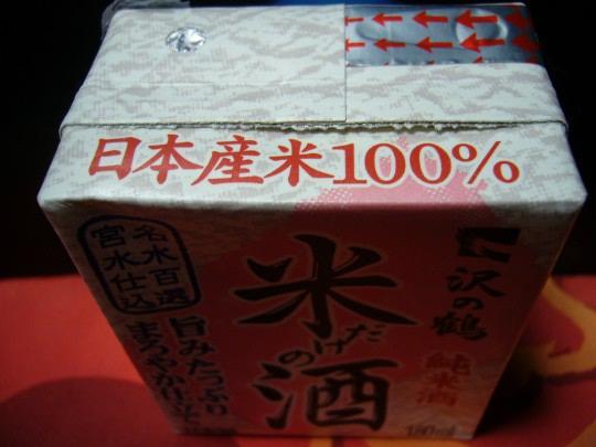 米だけの酒P1090585