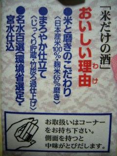 米だけの酒P1090588