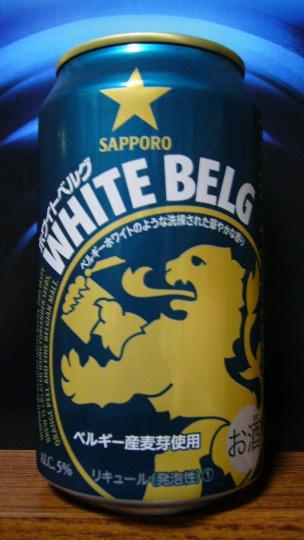 サッポロホワイトベルグP1090933
