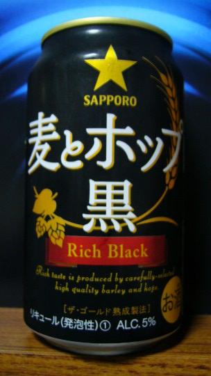 サッポロ麦とホップ黒P1090937