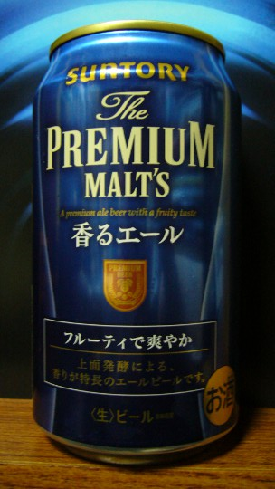 サントリー香るエールP1090885