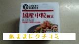 西友 みなさまのお墨付き 国産中粒納豆 画像