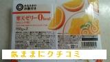 西友 みなさまのお墨付き 寒天ゼリー0kcal オレンジ味 画像