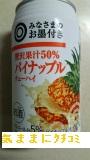 西友 みなさまのお墨付き 贅沢果汁50 パイナップル チューハイ 350ml 画像