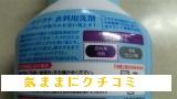 ファーファ デオテクト 衣料用洗剤  液体洗剤 画像②