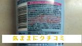 ファーファ デオテクト 衣料用洗剤  液体洗剤 画像④