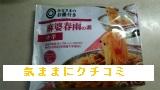 西友 みなさまのお墨付き 麻婆豆腐の素 中辛 3人前×1回分 画像