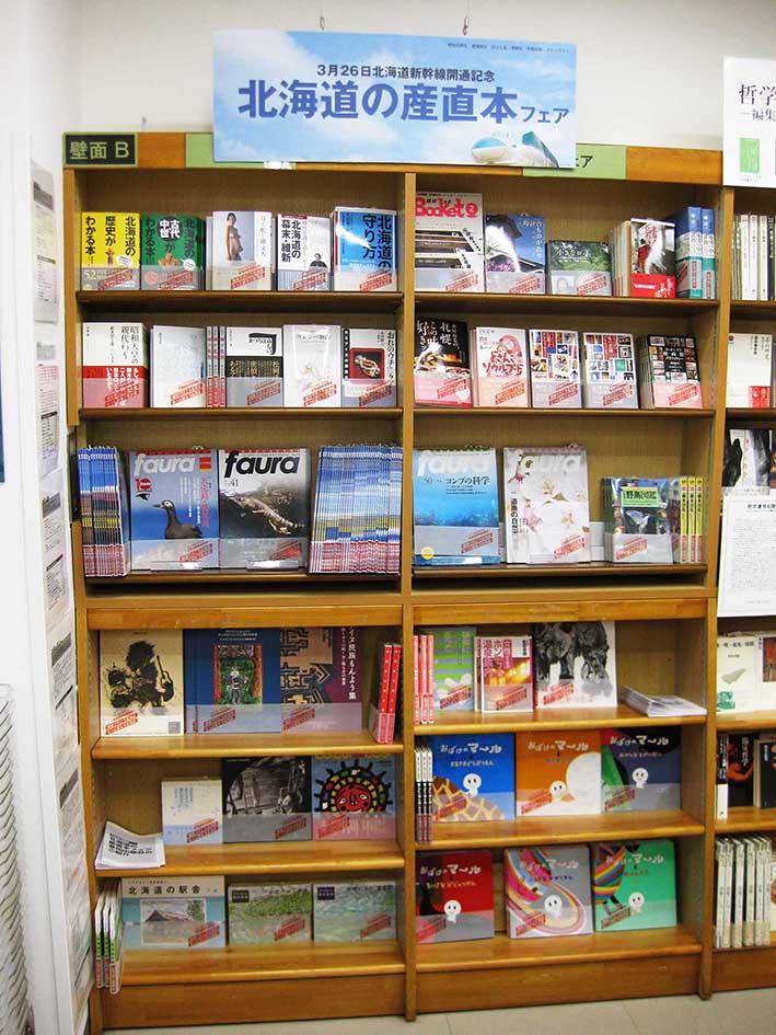 「北海道の産直本フェア」ジュンク堂書店池袋本店
