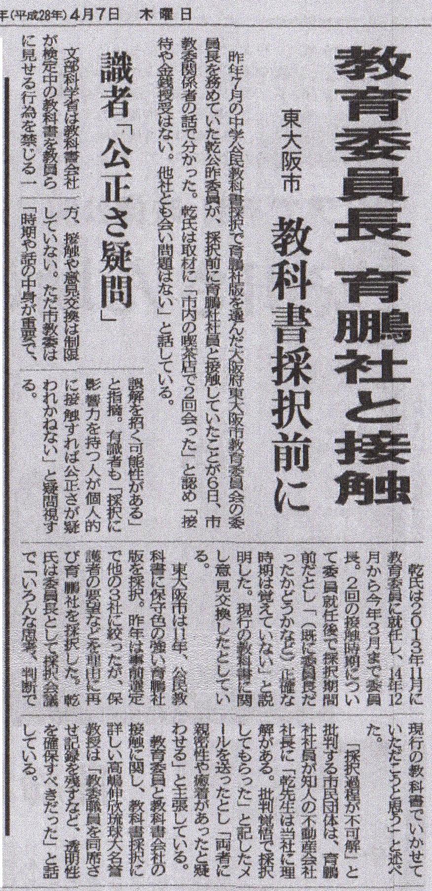乾委員長と育鵬社接触・京都新聞2016・4・7