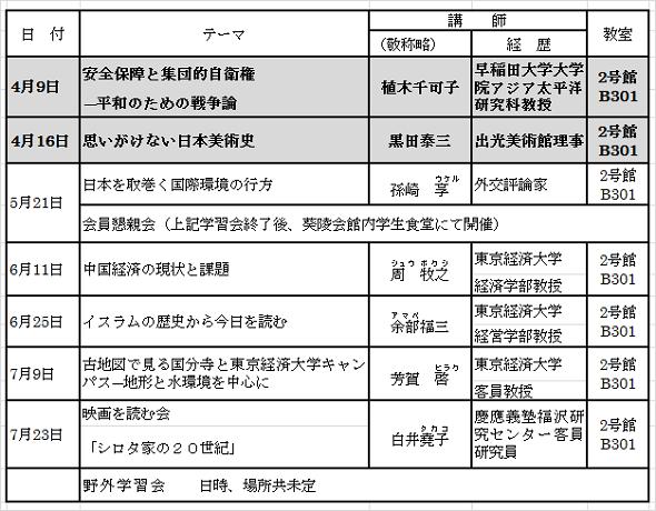 2016年スケデュール(4月会報)