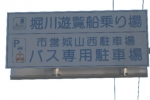 松江堀川巡り17