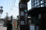 松江堀川巡り1