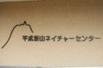 平成新山ネイチャーセンター4