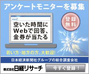 げん玉 「日経リサーチ 無料モニター募集キャンペーン」申込みで288円のお小遣いゲット!