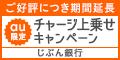 ポイントタウン 「じぶん銀行口座開設」で1300円のお小遣い!