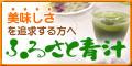 ポイントインカム 「ふるさと青汁2個セット」で商品&1000円のお小遣いゲット!