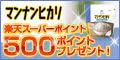 ポイントインカム 「マンナンヒカリ」100%還元商品を購入しました!