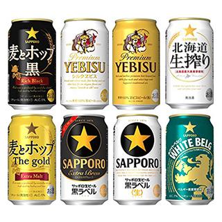 モラタメ 『サッポロ飲み比べ8缶アソートセット』 がモラえる!
