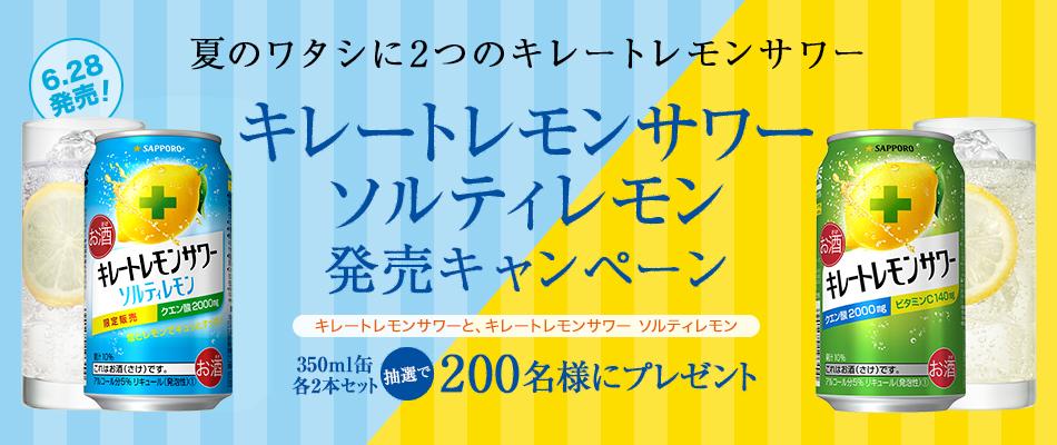 キレートレモンサワーソルティーレモン発売キャンペーンに応募しよう!