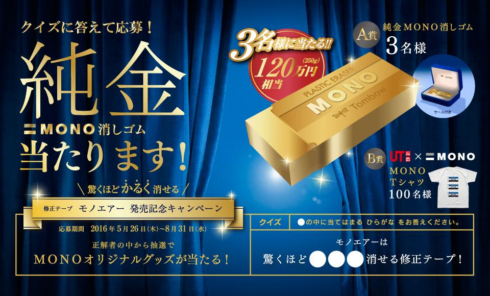 懸賞応募 MONO AIR発売記念キャンペーン!