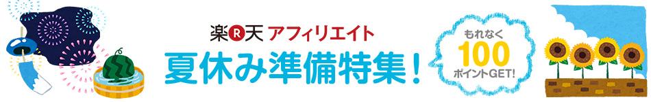 楽天アフィリエイト 夏休みを楽しむのに必要なアイテムを紹介して100円を稼ごう!